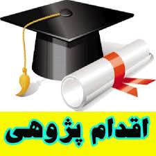 راهیابی27گزارش اقدام پژوهی فرهنگیان شهرستان جاجرم به مرحله استانی