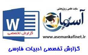گزارش تخصصی ادبیات فارسی