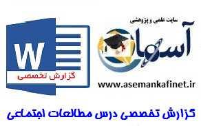 گزارش تخصصی درس مطالعات اجتماعی