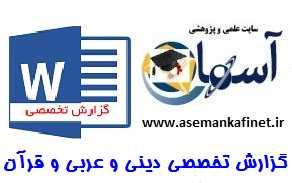 گزارش تخصصی دینی و عربی و قرآن