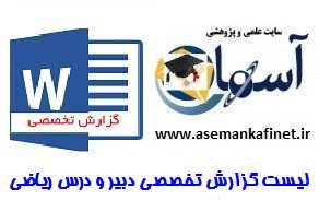 http://up.asemankafinet.ir/view/2267038/listriazi.jpg