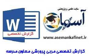 156 - گزارش تخصصی معاون پرورشی و معاون آموزشی مدرسه : ترغیب دانش آموزان به شرکت در فعالیت های اجتماعی