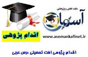 52 - اقدام پژوهی چگونه مانع افت درسی دانش آموزان پایه دوم دبیرستان در درس عربی شدم؟