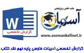 2 - گزارش تخصصی ادبیات فارسی نهم با موضوع نقد وبررسی کتاب ادبیات فارسی نهم