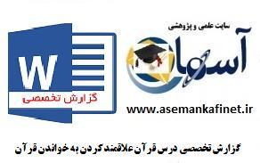 32 - گزارش تخصصی آموزگار ، دبیر قرآن : علاقمند کردن دانش آموزان به خواندن قرآن با روش های مناسب