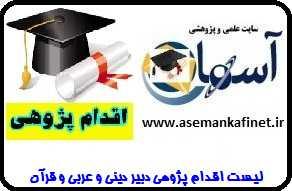 لیست اقدام پژوهی دبیر دینی و عربی و قرآن