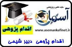 110 - اقدام پژوهی تأثیرآموزش شیمی با استفاده از فناوری اطلاعات ( IT ) بر یادگیری و پیشرفت تحصیلی