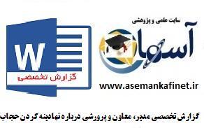 125 - گزارش تخصصی مدیر ، معاون ، مربی پرورشی ، مشاور ، معلم دینی و عربی : نهادینه کردن فرهنگ حجاب دانش آ