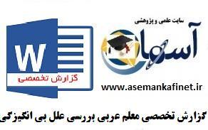 14 - گزارش تخصصی دبیر عربی : بررسی علل بی انگیزگی دانش آموزان در درس عربی و ارائه راهکار
