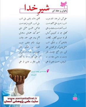معنی و نثر روان شعر شیر خدا  کتاب فارسی