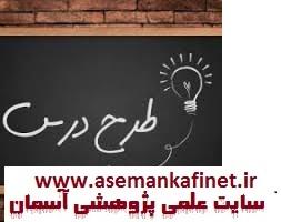 9 -  طرح درس فارسی (نشانه (ﺧ .خ) ) - کلاس اول ابتدایی