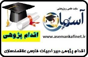 152-اقدام پژوهی چگونه توانستم زهرا دانش آموز آموزشگاه را به درس ادبیات و زبان فارسی علاقه مند نمایم؟