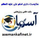 57 - نگاهی به قوانین حکومت داری از دیدگاه حضرت علی (ع) با محوریت نامه ایشان به مالک اشتر