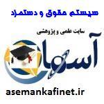 12 - پروژه مالی سیستم حقوق و دستمزد