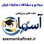 38 - مقاله درباره صادرات ایران ، موانع و مشکلات