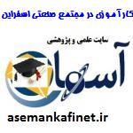 24 - گزارش کار آموزی در مجتمع صنعتی اسفراین