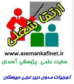 تجربیات تدریس دبیر عربی دبیرستان
