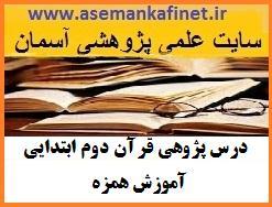 168 - درس پژوهی قرآن دوم ابتدایی آموزش همزه
