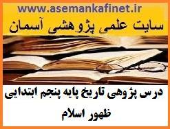 158 - درس پژوهی تاریخ پایه پنجم ابتدایی ظهور اسلام