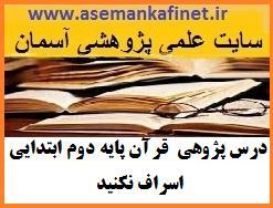 144 - درس پژوهی قرآن پایه دوم ابتدایی اسراف نکنید