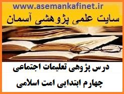 106 - درس پژوهی کتاب تعلیمات اجتماعی چهارم ابتدایی امت اسلامی