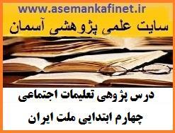 105 - درس پژوهی کتاب تعلیمات اجتماعی چهارم ابتدایی ملت ایران