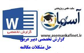 205 - گزارش تخصصی دبیر عربی با موضوع حل مشکلات مکالمه دانش آموزان در درس عربی با روش های مناسب