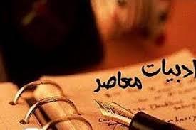تحقیق کامل در مورد  تاریخ ادبیات معاصر ایران