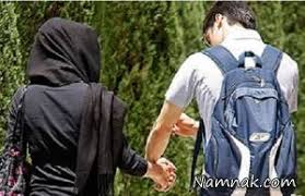 تحقیق درمورد روابط ناسالم و خارج از عرف دختران و پسران