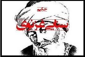 تحقیق درمورد شرح حال و زندگینامه حکیم ابوالمجدود بن آدم سنایی