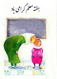 انشا آزاد درباره روز معلم سال ۹۷