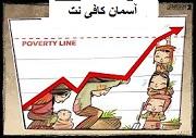 انشا آزاد درباره خط فقر