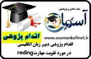 430-اقدام پژوهی دبیر زبان انگلیسی: تقویت reading و افزایش نمره نهایی و درصد های قلم چی