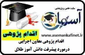 432-اقدام پژوهی معاون اجرایی: ترغیب والدین مطلقه به پیشرفت تحصیلی فرزندشان