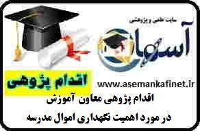 436-اقدام پژوهی معاون آموزشی در مورد نگهداری اموال مدرسه