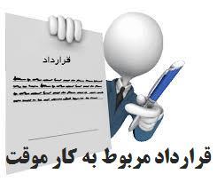 فرم قرارداد با موضوع: قرارداد کار موقت