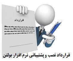نمونه فرم قرارداد با موضوع: نصب و پشتیبانی فنی نرم افزار بولتن