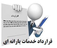 فرم قرارداد با موضوع: قرارداد خدمات رایانه ای