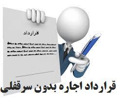 فرم قرارداد با موضوع: اجاره محل تجاری بدون اخذ سرقفلی از سوی