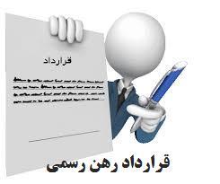 نمونه قرارداد رسمی رهن ویژه املاک