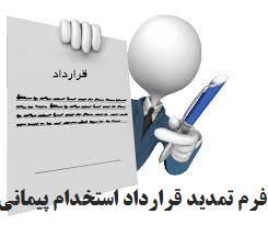 نمونه فرم مربوط به تمدید قرارداد استخدام پیمانی