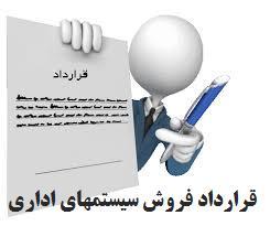 نمونه قرارداد فروش و نصب سیستم های انفورماتیکی اداری