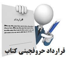نمونه قرارداد حروفچینی کتاب