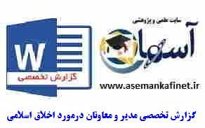 223- گزارش تخصصی مدیر، معاون و مربی پرورشی با موضوع: نهادینه سازی اخلاق و رفتار اسلامی در دانش آموزان