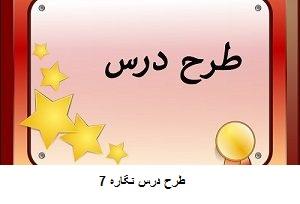 56 - طرح درس  روزانه فارسی پایه اول نگاره 7 روستا و نوع زندگی آن