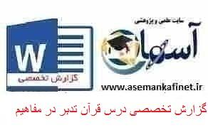 324 - گزارش تخصصی درس قرآن علاقه مند کردن دانش آموزان به تدبر در قرآن با راهکارهای مناسب