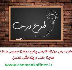 23 - طرح درس فارسی بخوانیم پنجم ابتدایی دوست صمیمی و دانا