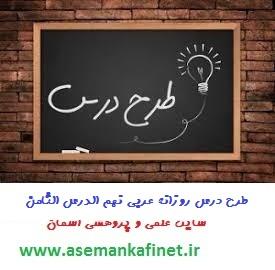 31 - طرح درس روزانه عربی نهم الدرس الثامن حِوارٌبینَ الزّائروسائقِ سَیّارَةِ الأُجرة
