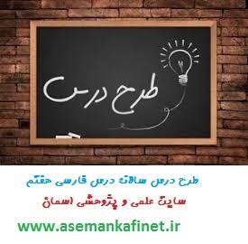 33 - طرح درس سالانه ادبیات فارسی پایه هفتم