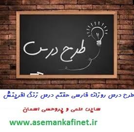 34 - طرح درس روزانه ادبیات فارسی نهم آفرینش همه تنبیه خداوند دل است